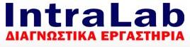 Διαγνωστικά Εργαστήρια Intralab